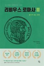 도서 이미지 - 리비우스 로마사2