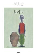 도서 이미지 - 항아리