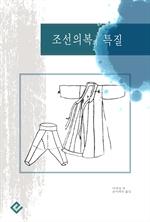 도서 이미지 - 조선의복의 특질