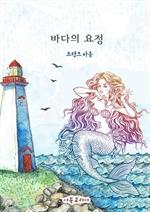 도서 이미지 - 바다의 요정