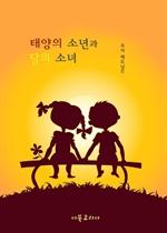도서 이미지 - 태양의 소년과 달의 소녀