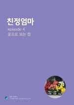 도서 이미지 - 친정엄마(4) 꽃으로 보는 점