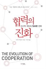 도서 이미지 - 협력의 진화
