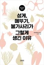 도서 이미지 - 성게, 메뚜기, 불가사리가 그렇게 생긴 이유
