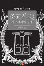 도서 이미지 - [BL] 조교사 Q - 가구끼리의 경쟁 : 한뼘 BL 컬렉션 351