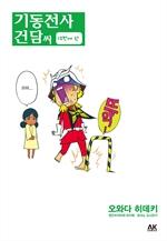 도서 이미지 - 기동전사 건담 씨