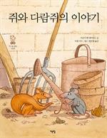 도서 이미지 - 쥐와 다람쥐의 이야기