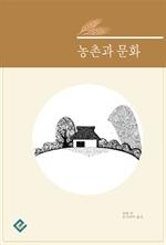 도서 이미지 - 농촌과 문화