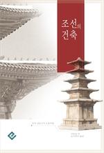 도서 이미지 - 조선의 건축