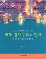 도서 이미지 - 세계 경제구조와 한국