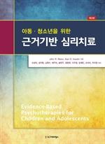 도서 이미지 - 아동·청소년을 위한 근거기반 심리치료 (제3판)