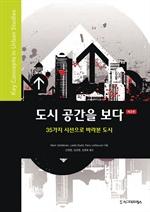 도서 이미지 - 도시 공간을 보다 (제2판)