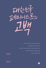 도서 이미지 - 대한민국 페미니스트의 고백