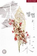 도서 이미지 - 빙엽