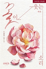 도서 이미지 - 꽃이 웃는 소리