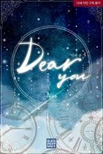 도서 이미지 - [BL] Dear You (디어 유)