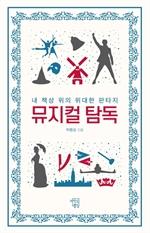 도서 이미지 - 뮤지컬 탐독