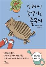 도서 이미지 - 아저씨 고양이는 줄무늬