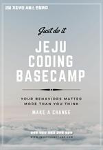 도서 이미지 - 코딩 기초부터 서비스 런칭까지 JEJU CODING BASECAMP