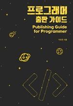 도서 이미지 - 프로그래머 출판 가이드