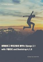 도서 이미지 - 여행블로그 튜토리얼로 배우는 Django 2.1 with 구름IDE and Bootstrap 4.1.0