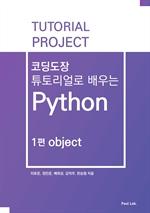 도서 이미지 - 코딩도장 튜토리얼로 배우는 Python 1편 object