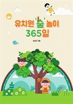 도서 이미지 - 유치원 숲 놀이 365일