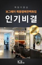 도서 이미지 - 목동미용실 보그헤어 목동행복한백화점 인기비결