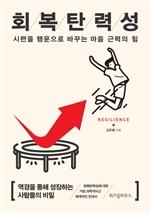 도서 이미지 - 회복탄력성(리커버) : 시련을 행운으로 바꾸는 마음 근력의 힘