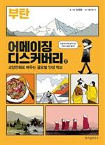 도서 이미지 - 어메이징 디스커버리 2 부탄