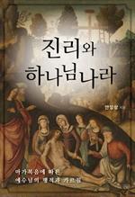 도서 이미지 - 진리와 하나님나라