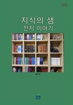 도서 이미지 - 지식의 샘(전지 이야기)(제5권)