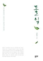도서 이미지 - 풀잎