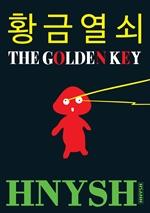 도서 이미지 - 황금열쇠