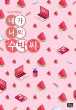도서 이미지 - [GL] 내가 너의 수박씨