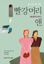 도서 이미지 - 오디오북 빨강머리 앤 에이번리 이야기