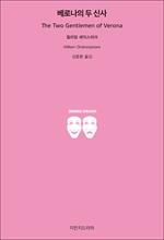 도서 이미지 - 베로나의 두 신사