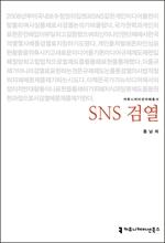 도서 이미지 - SNS 검열