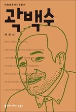 도서 이미지 - 곽백수