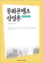 도서 이미지 - 문화콘텐츠산업론(2018년 전면 개정판)