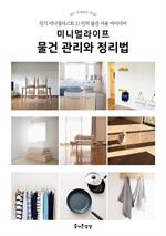 도서 이미지 - 미니멀라이프 물건 관리와 정리법