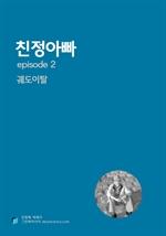 도서 이미지 - 친정아빠(2) 궤도이탈