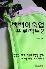 도서 이미지 - 백백이숙업 프로젝트2-평범한 28세 백수의 특별한 봉사, 에코백 제작 기부 이야기