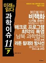 도서 이미지 - 미래를 읽다 과학이슈11 SEASON 7