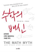 도서 이미지 - 수학의 배신
