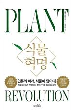 도서 이미지 - 식물 혁명