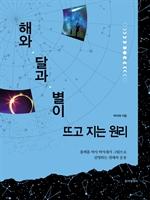 도서 이미지 - 해와 달과 별이 뜨고 지는 원리