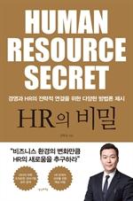 도서 이미지 - HR의 비밀