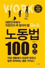 도서 이미지 - 대한민국에서 직장인이 꼭 알아야 할 노동법 100