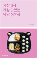 도서 이미지 - 세상에서 가장 맛있는 냠냠 이유식